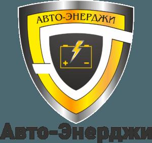 """Компания """"Авто-Энерджи"""" -15% для автоклуба"""