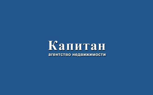 """Агентство недвижимости """"КАПИТАН"""""""