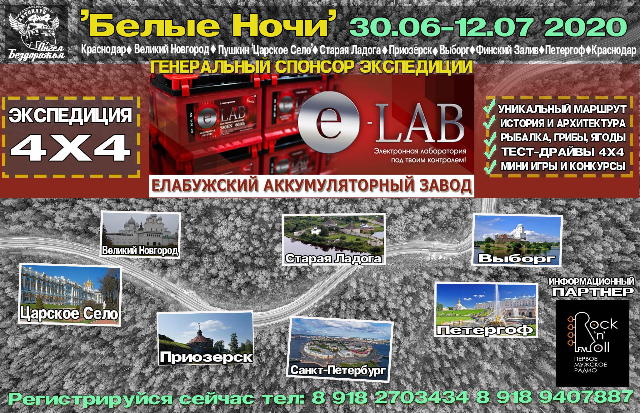 https://angel-bezdorojya.ru/wp-content/uploads/2020/06/belye-nochi3-1.jpg