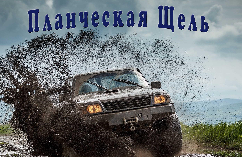 """Автоквест 4х4 """"Большой куш"""" 31.10.2020"""