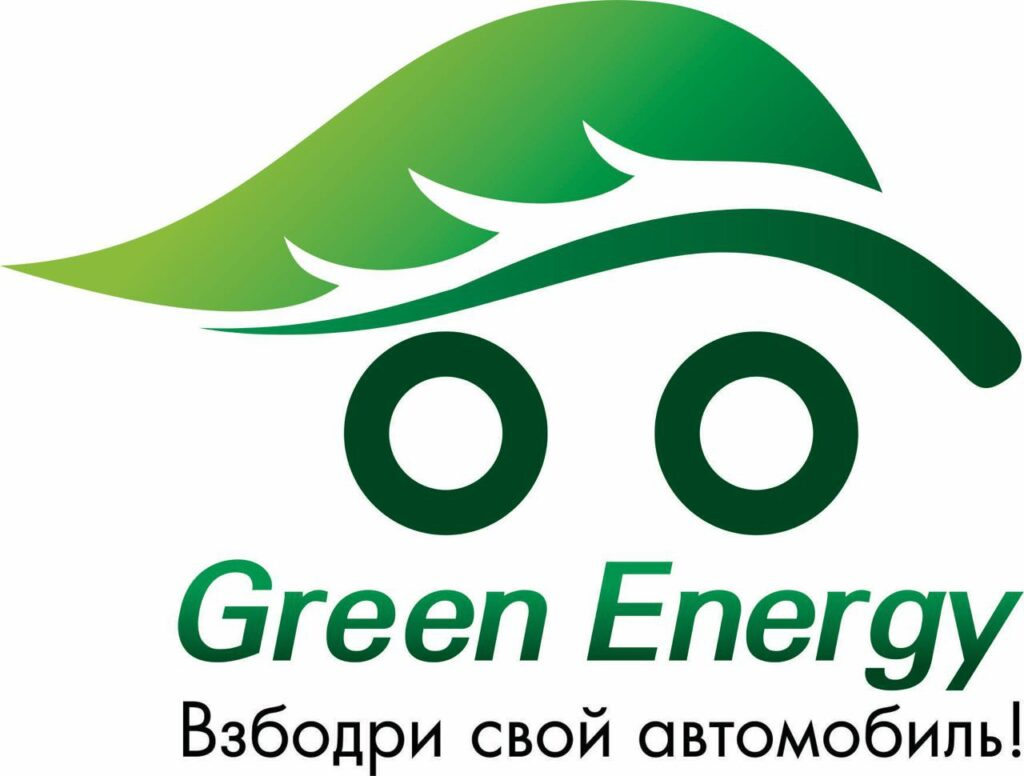 Green Energy 20% скидка для участников автоклуба.