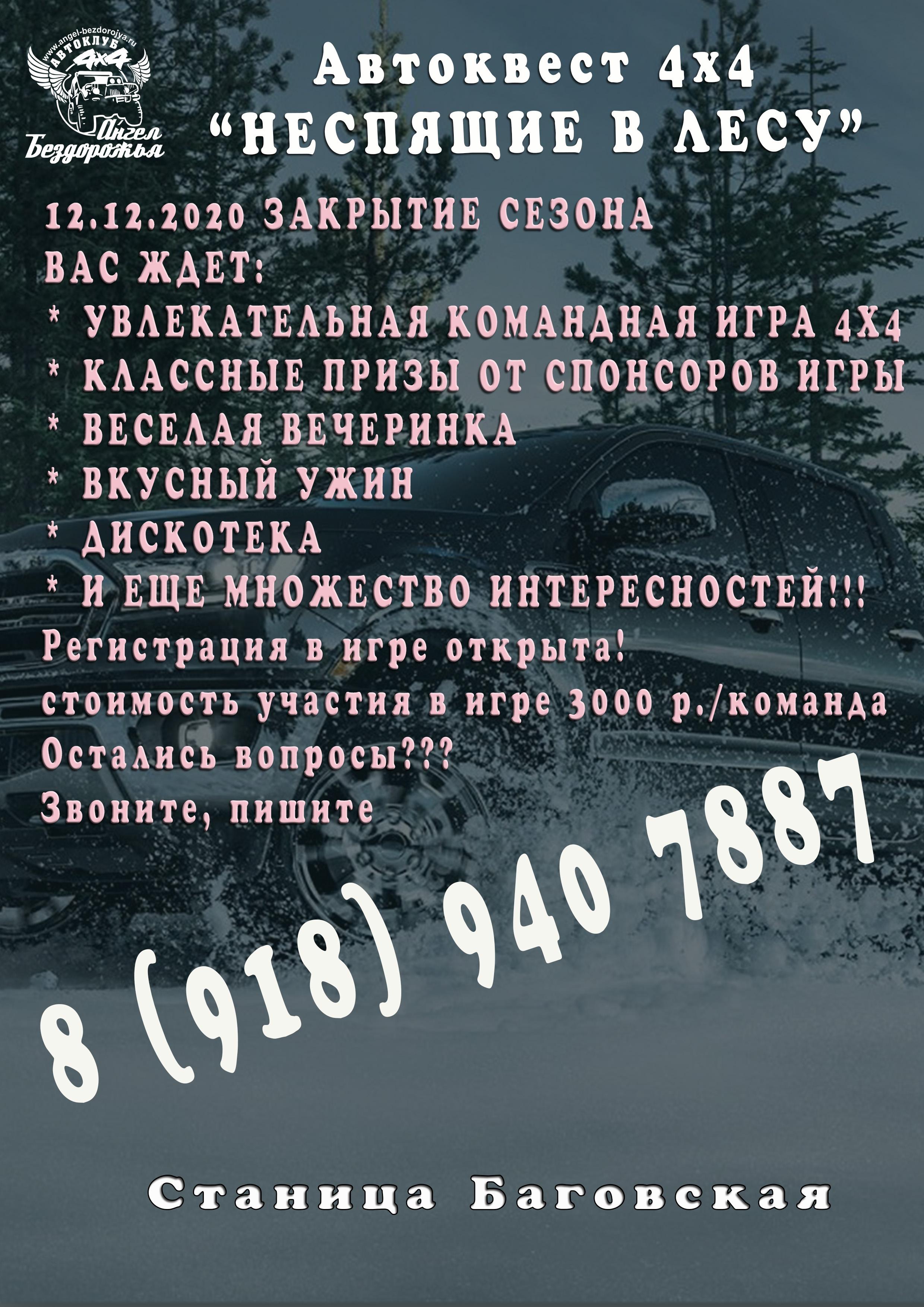 """Автоквест 4х4 """"Неспящие в лесу"""" 12.12.2020"""