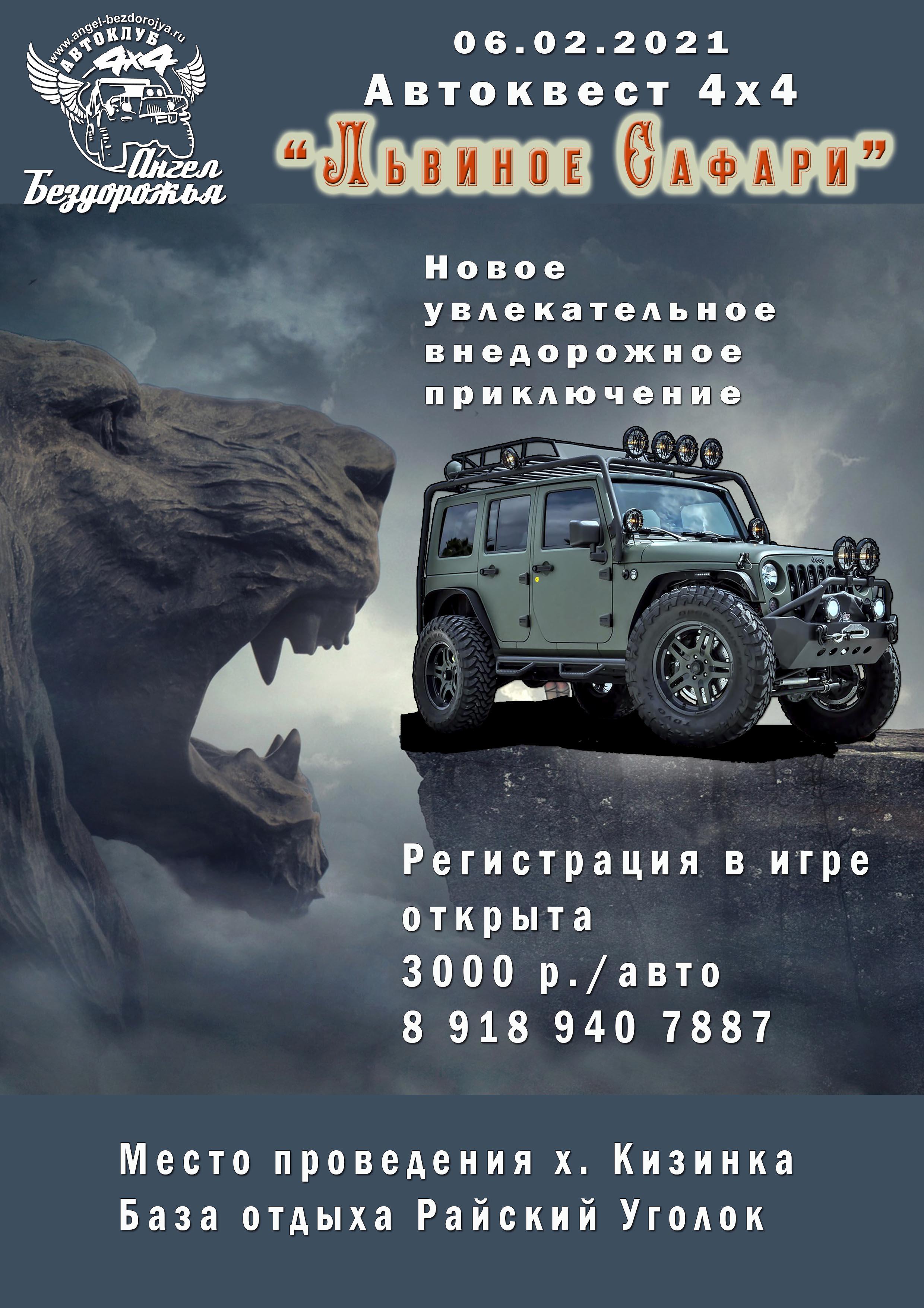 https://angel-bezdorojya.ru/wp-content/uploads/2021/01/safari.jpg